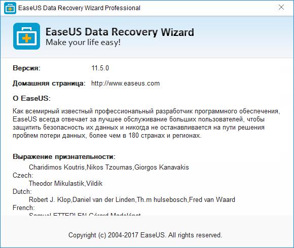 EaseUS Data Recovery Wizard скачать с ключом