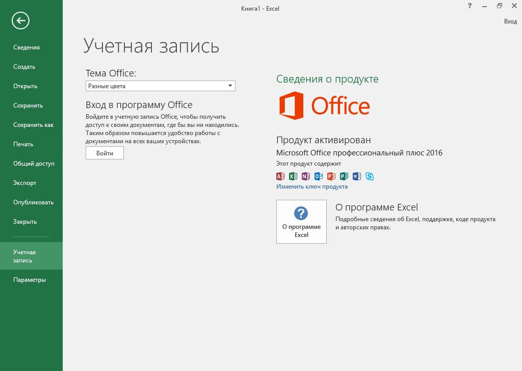 Excel 2016 скачать с ключом