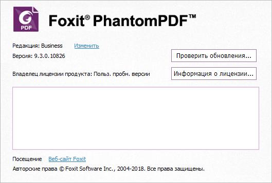Foxit PhantomPDF скачать