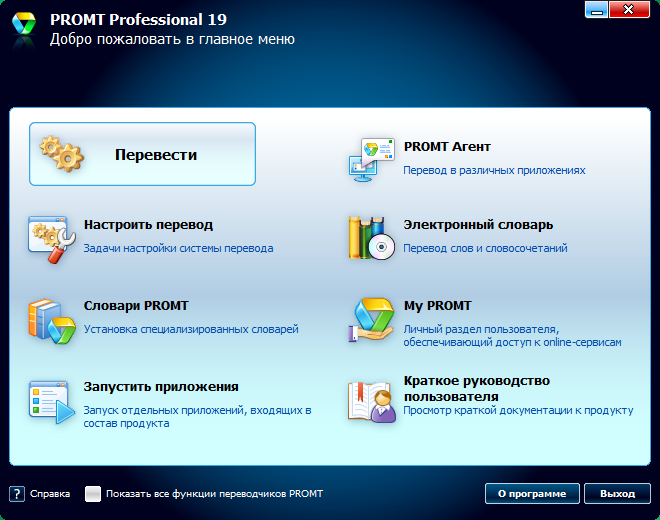 PROMT 19 Professional