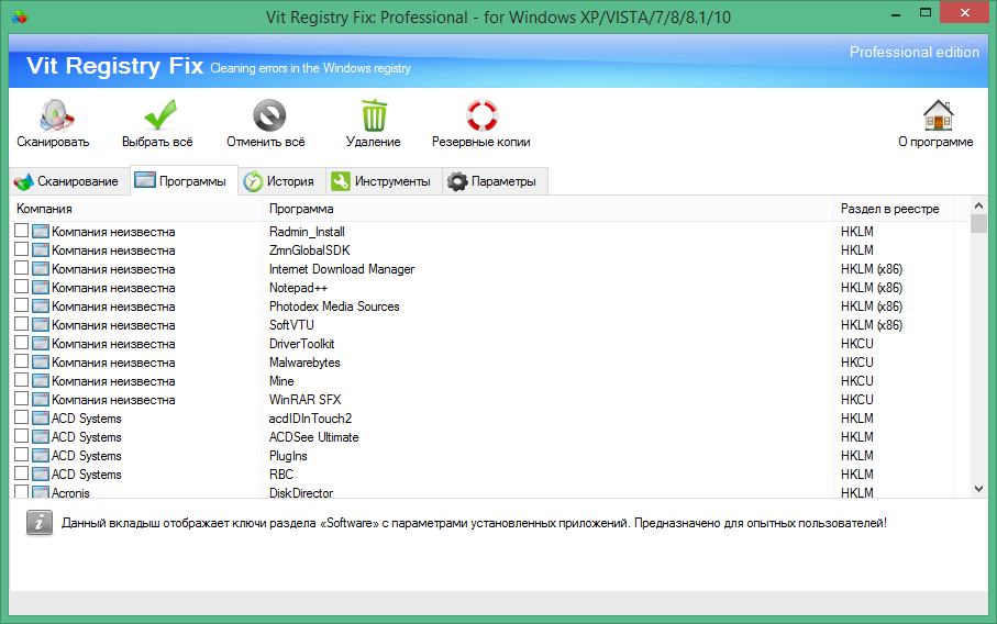 Vit Registry Fix ключ