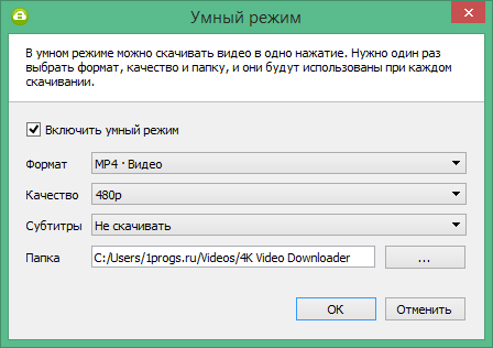 4K Video Downloader ключ