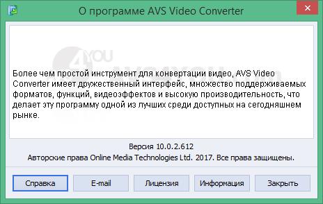 AVS Video Converter скачать с ключом