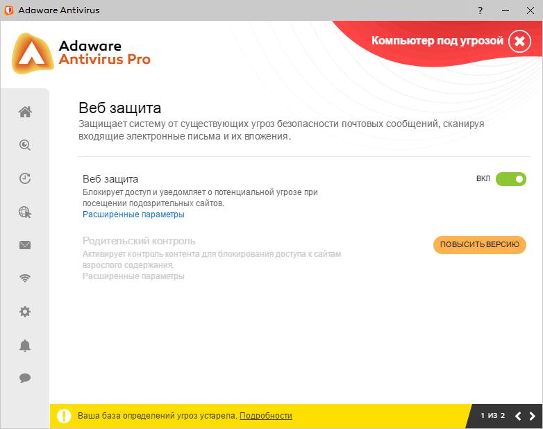 Ad-Aware Antivirus Pro ключ активации