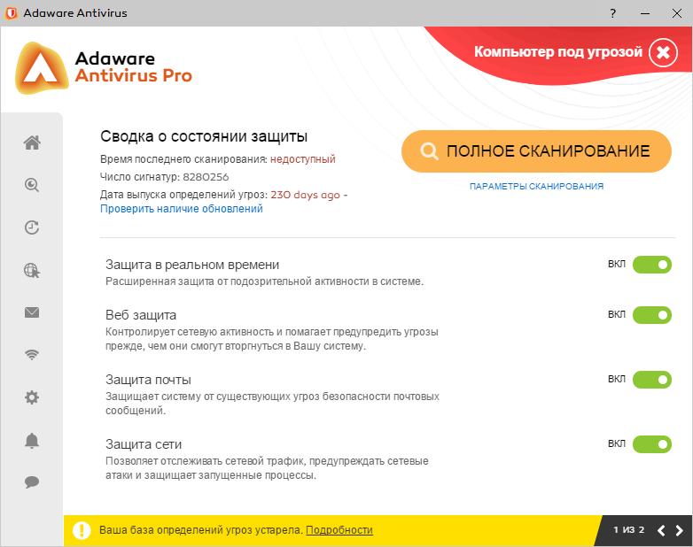 Ad-Aware Antivirus Pro