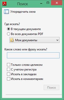 Adobe Reader ключ