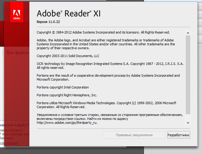 Adobe Reader скачать с ключом