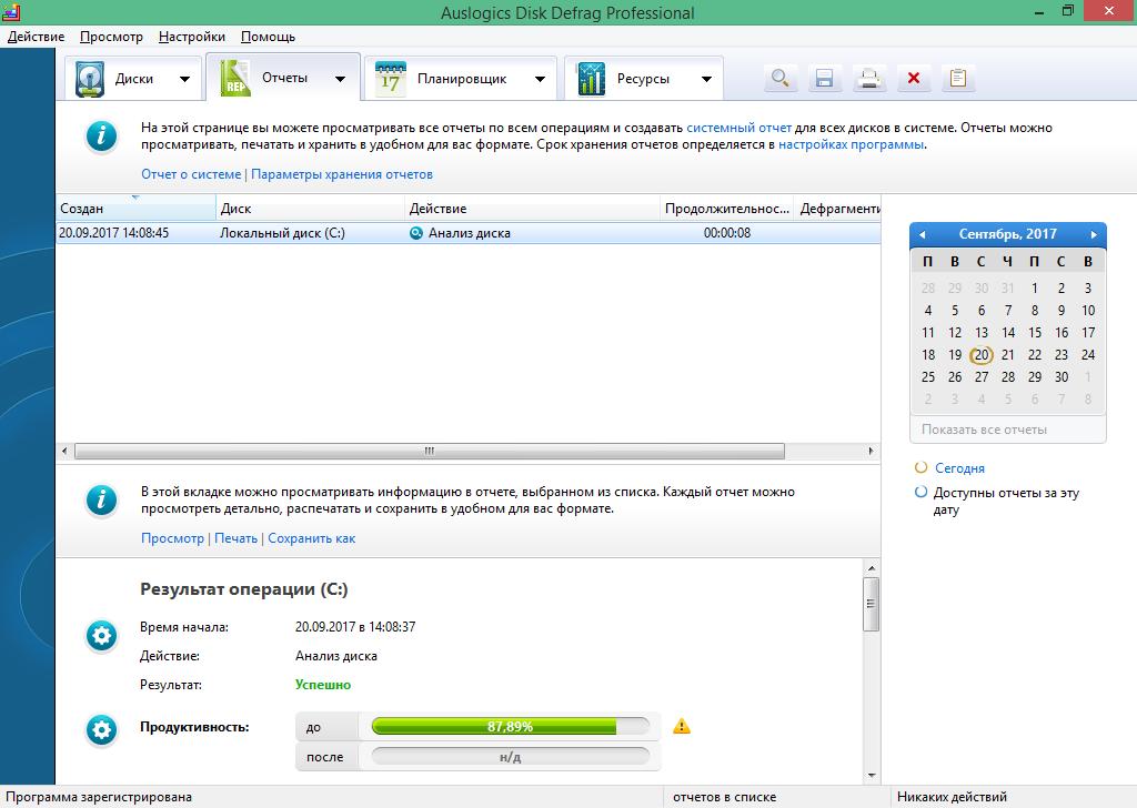 русский Auslogics Disk Defrag Pro