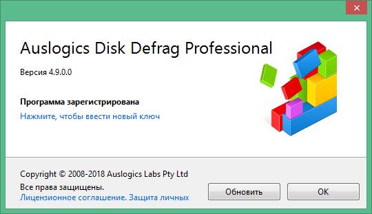 Auslogics Disk Defrag Pro скачать с ключом