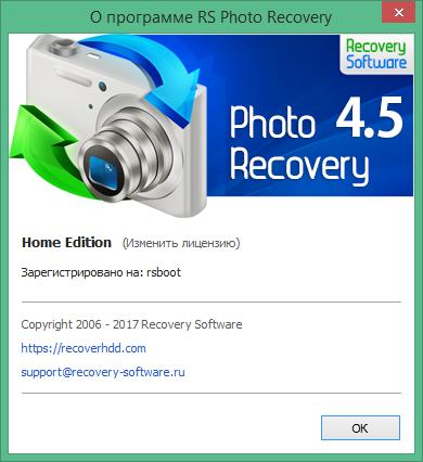 RS Photo Recovery скачать с ключом