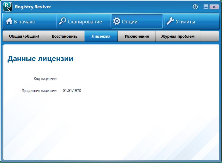 Registry Reviver скачать с ключом