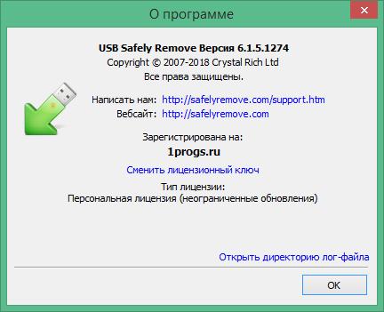USB Safely Remove скачать с ключом