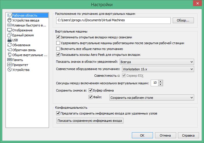 VMware Workstation Pro на русском