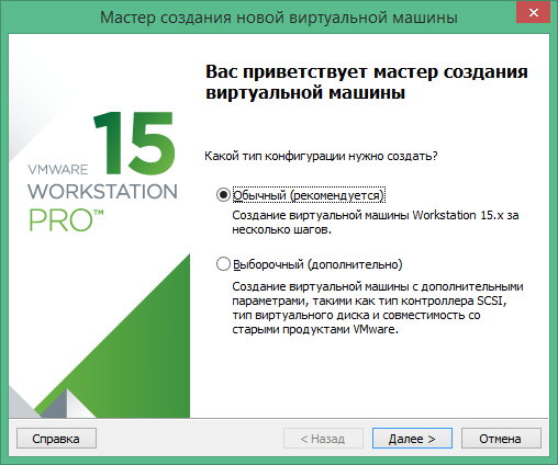 VMware Workstation Pro скачать