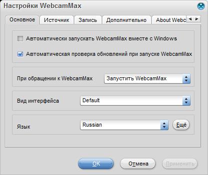 WebcamMax активация