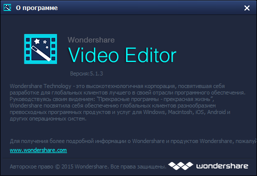 Wondershare Video Editor скачать с ключом