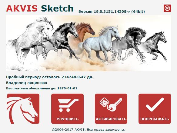 AKVIS Sketch скачать с ключом