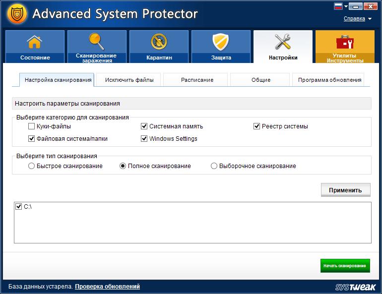 Advanced System Protector ключ активации