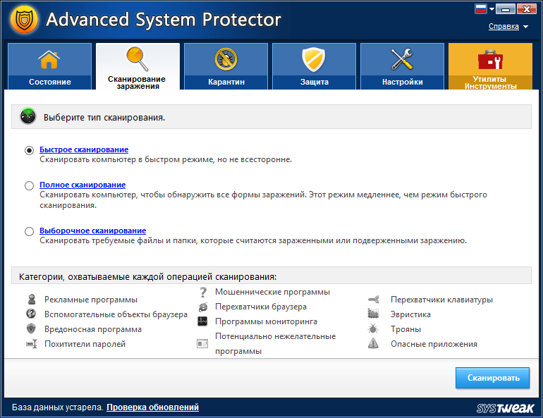 Advanced System Protector ключ