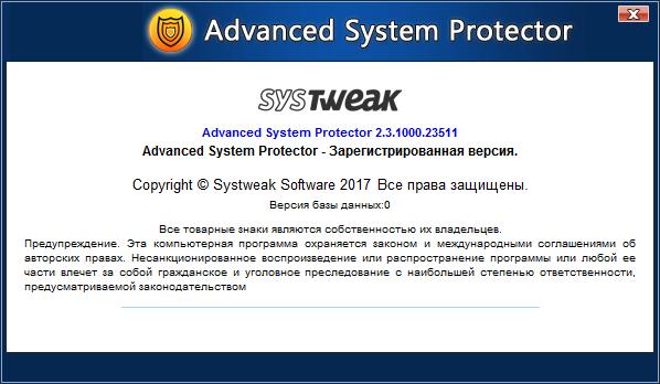 Advanced System Protector скачать с ключом