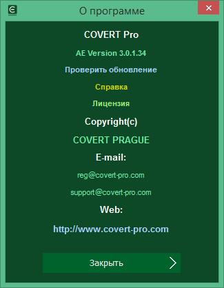 COVERT Pro скачать с ключом
