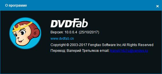 DVDFab скачать с ключом