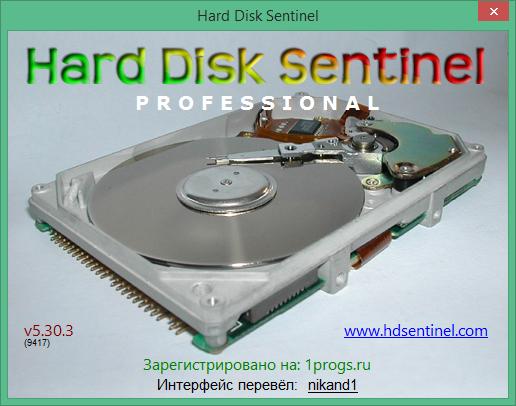 Hard Disk Sentinel скачать бесплатно