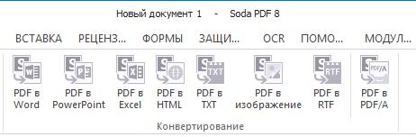 Soda PDF ключ