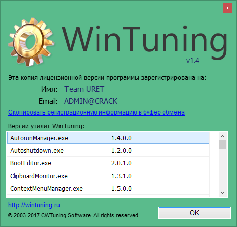 WinTuning скачать с ключом