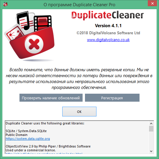 duplicate cleaner pro 4 лицензионный ключ активации
