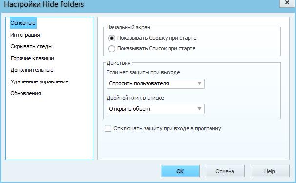 Hide Folders бесплатно