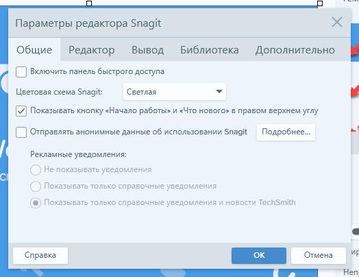 SnagIt бесплатная версия