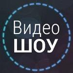 ВидеоШОУ logo