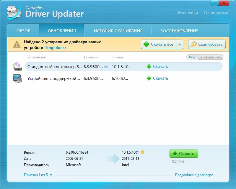 Carambis Driver Updater ключ