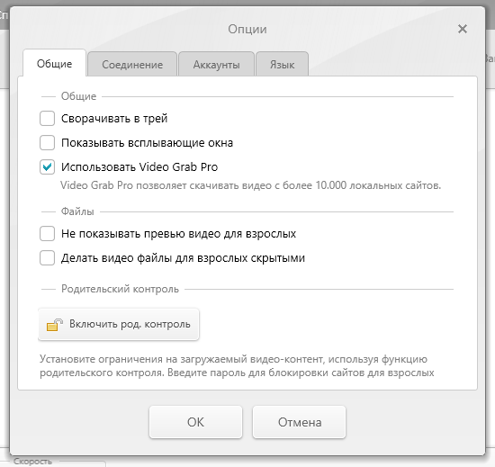 Freemake Video Downloader Premium на русском