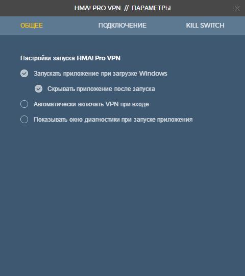 HMA Pro VPN ключ