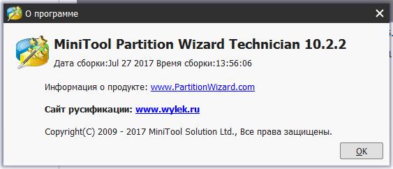 скачать minitool partition wizard на русском языке