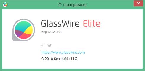 GlassWire скачать с ключом