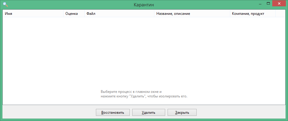 Security Task Manager ключ