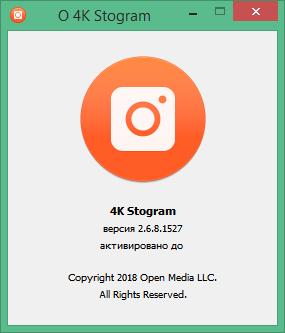 4K Stogram код активации