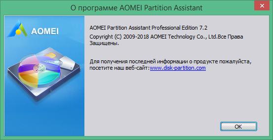 AOMEI Partition Assistant скачать с ключом
