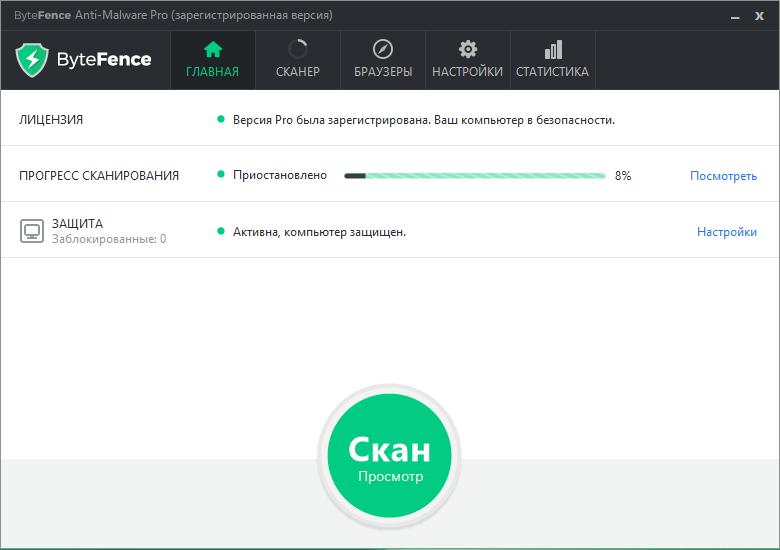 ByteFence Anti-Malware активация
