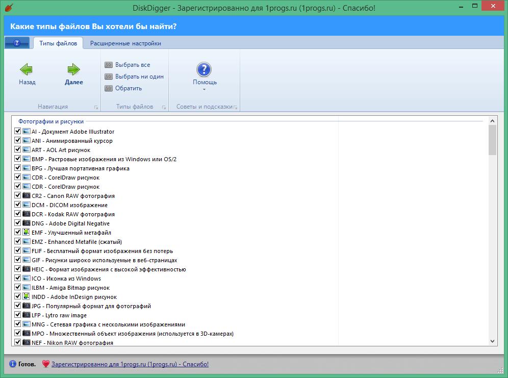 DiskDigger Pro лицензионный ключ