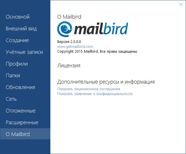 Mailbird Pro скачать с ключом