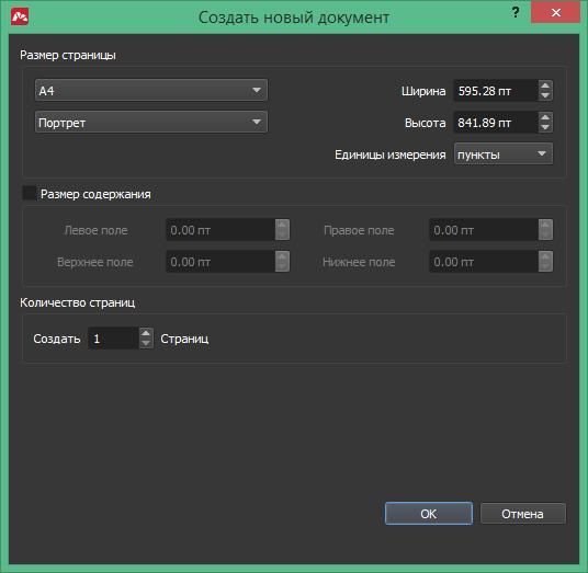 Master PDF Editor активация