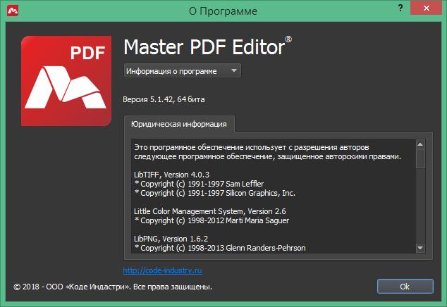 Master PDF Editor скачать