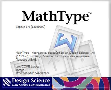 MathType скачать с ключом