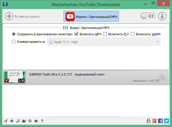 MediaHuman YouTube Downloader ключ