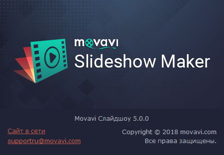 movavi slideshow maker код активации
