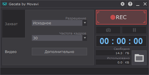 Movavi Game Capture полная версия